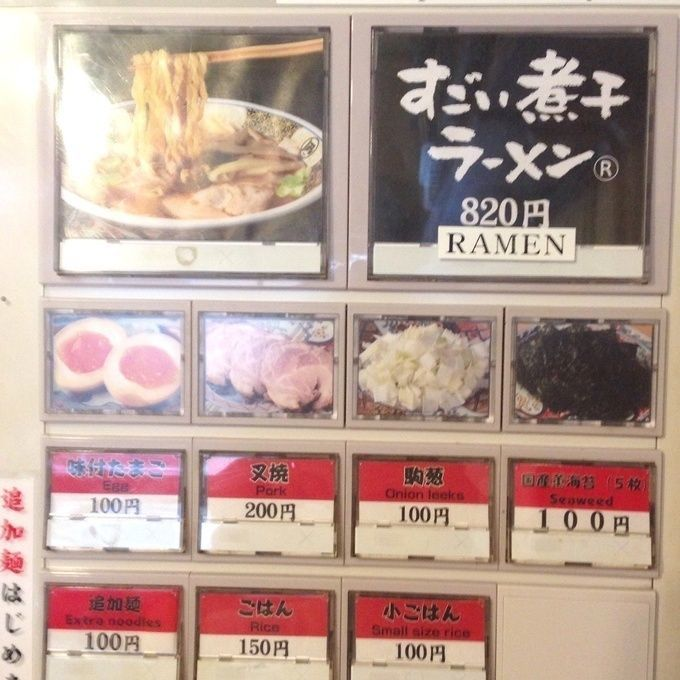 ramen_nagi_toppings