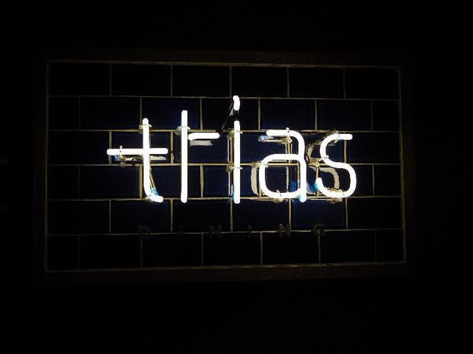 Trias Dining A Lovely Dining Experience In Shibuya Tokyo Favy