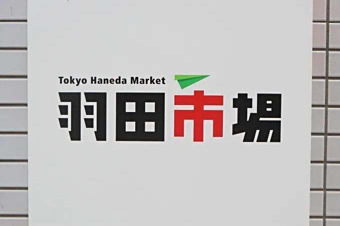 Sign_for_haneda_ichiba