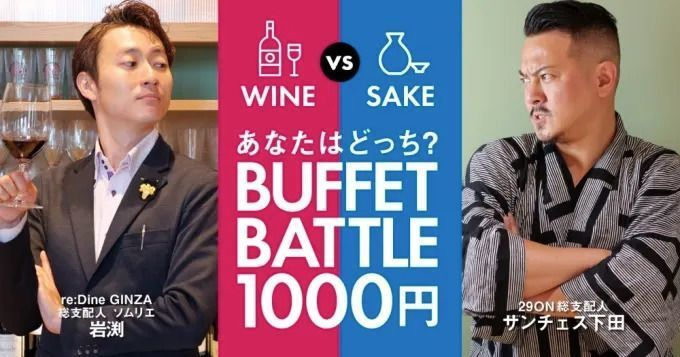 Wine_vs_sake_posing