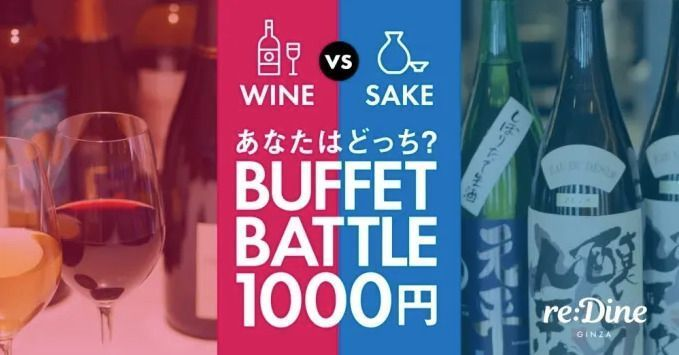 wine_vs_sake_poster