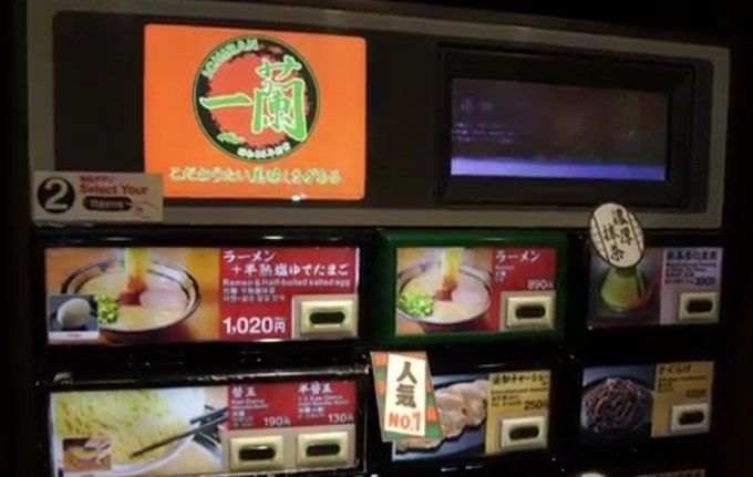 vending_machine_ichiran