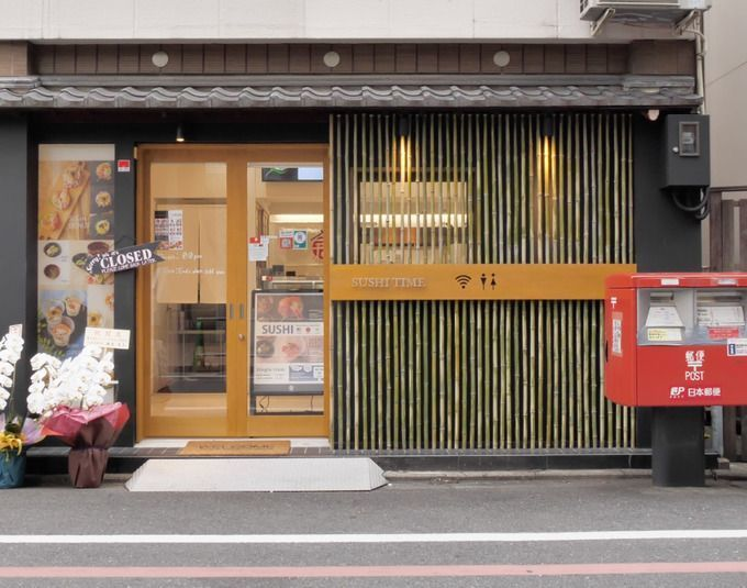 sushitime_kyoto_shop_exterior