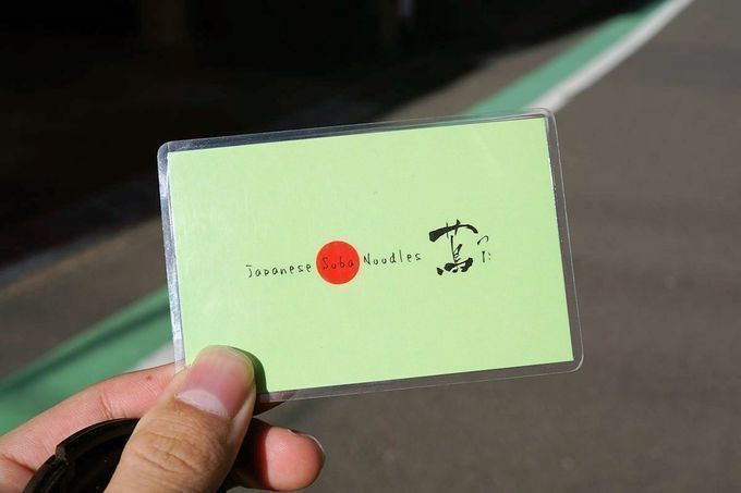 Tsuta_dining_ticket